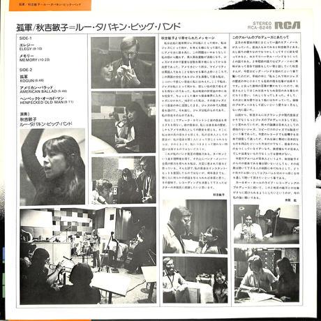 秋吉敏子 / 孤軍(LPレコード)