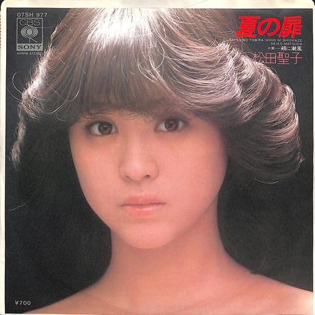 松田聖子 / 夏の扉(7inchシングル)