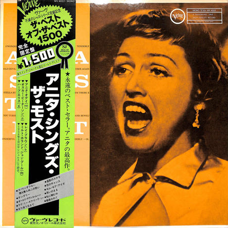 アニタ・オデイ / アニタ・シングス・ザ・モスト(LPレコード)