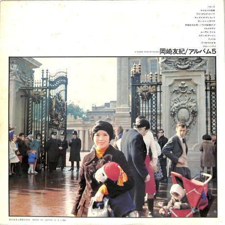 岡崎友紀 / ALBUM5(LPレコード)