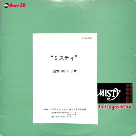 山本剛トリオ / MISTY(TBM-30,オリジナル)(LPレコード)