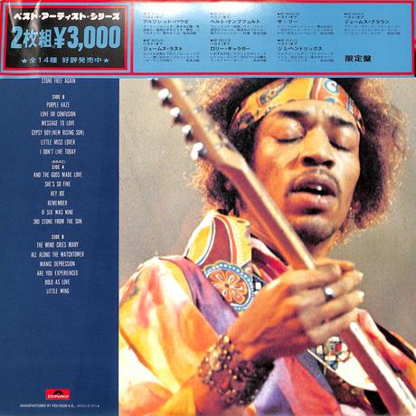 ジミ・ヘンドリックス / ベスト・オブ(日本独自ジャケ,日本編集)(LPレコード)