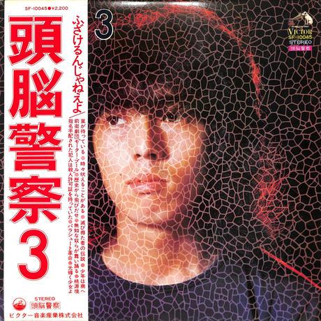頭脳警察 / 3 (LPレコード)