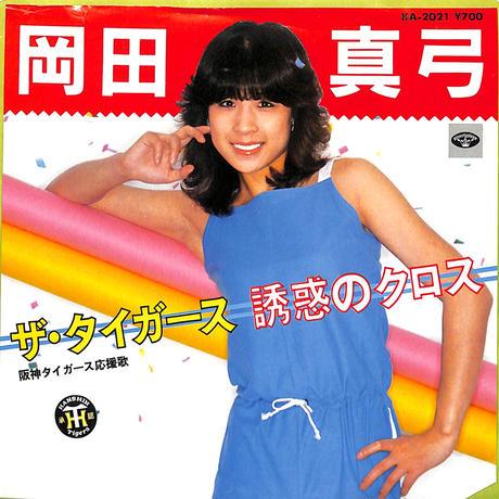 岡田真弓 / ザ・タイガース(7inchシングル)