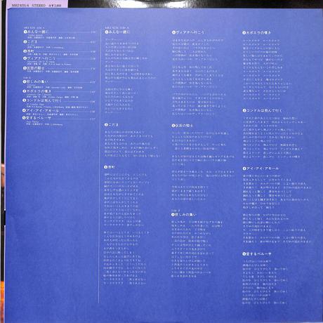 加藤登紀子 長谷川きよし / LIVE(LPレコード)