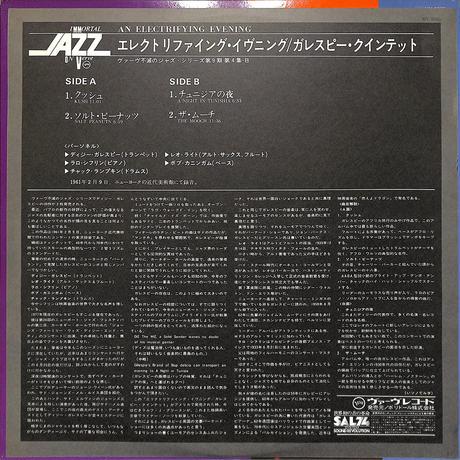 ディジー・ガレスピー / エレクトリファイング・イヴニング(LPレコード)