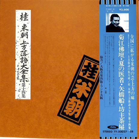 桂米朝 / 上方落語大全集 第14集(2枚組)(LPレコード)