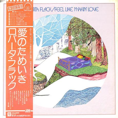 ロバータ・フラック / 愛のためいき(LPレコード)