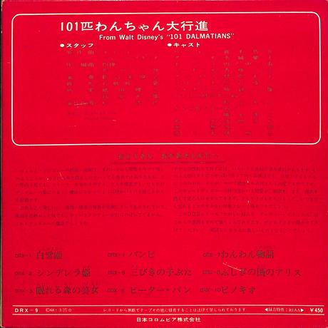101匹わんちゃん大行進(7inchシングル)