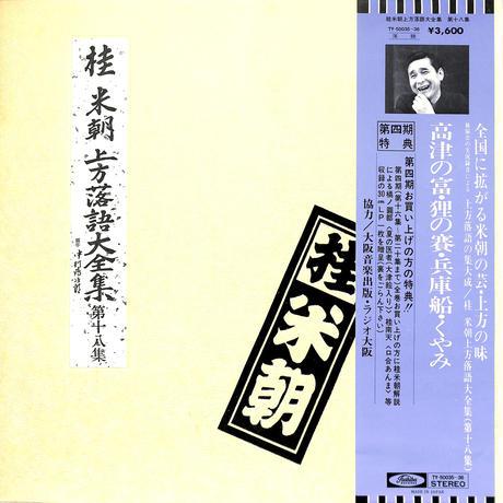 桂米朝 / 上方落語大全集 第18集(LPレコード)