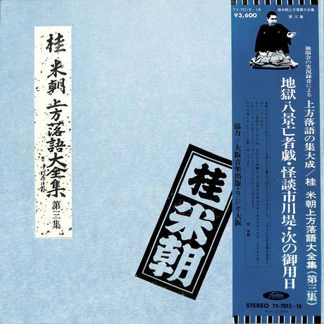 桂米朝 / 上方落語大全集 第3集(2枚組)(LPレコード)