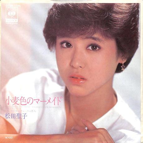 松田聖子 / 小麦色のマーメイド(7inchシングル)