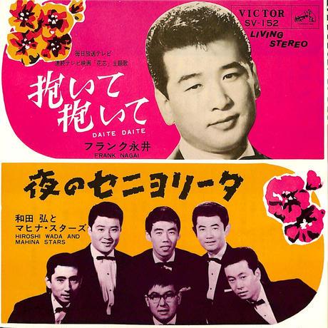 フランク永井 和田弘とマヒナスターズ / 抱いて抱いて
