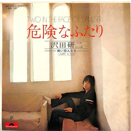 沢田研二 / 危険なふたり(7inchシングル)
