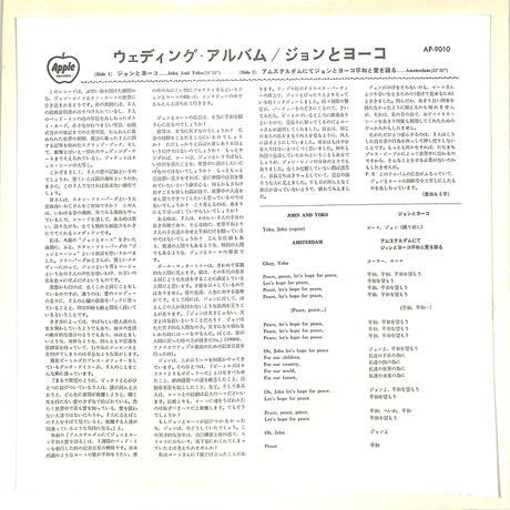 ジョンとヨーコ / ウエディングアルバム(LPレコード)