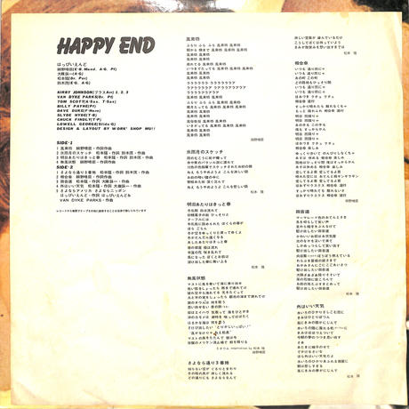 はっぴいえんど / HAPPY END(ベルウッドオリジナル)(LPレコード)