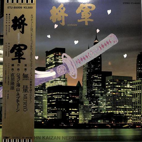 無量 , ジョン海山ネプチューン / 将軍 (LPレコード)