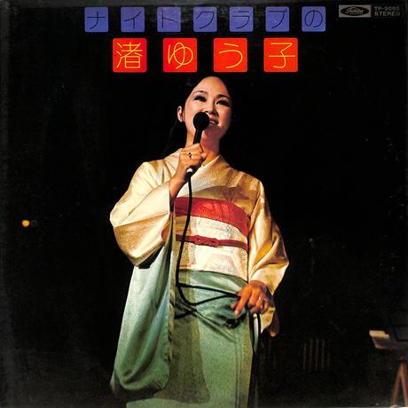 渚ゆう子 / ナイトクラブの渚ゆう子(LPレコード)