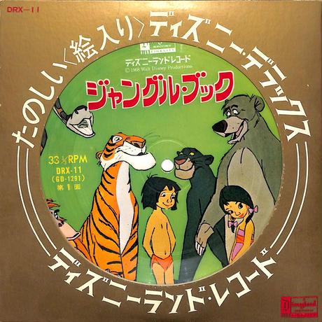 ジャングルブック(7inchシングル)