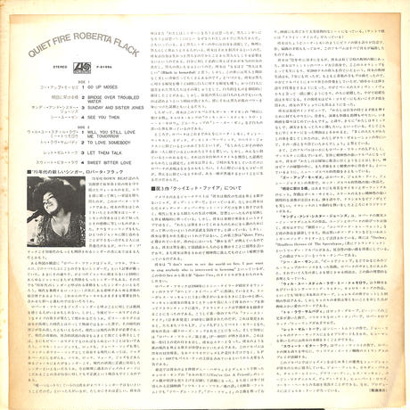 ロバータ・フラック / クワイエット・ファイア(LPレコード)
