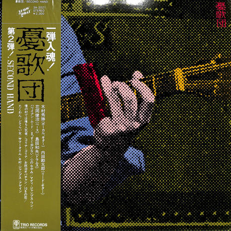 憂歌団 / SECOUND HAND(LPレコード)