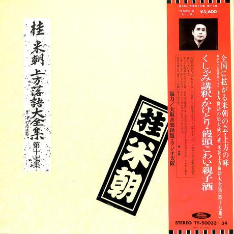 桂米朝 / 上方落語大全集 第17集(2枚組)(LPレコード)