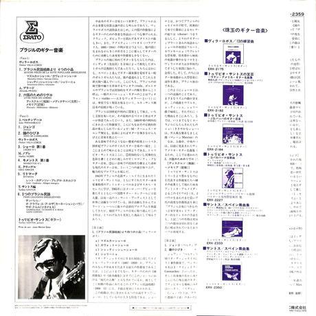 トゥリビオ・サントス / ブラジルのギター音楽(LPレコード)
