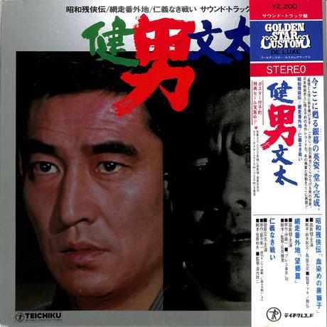 高倉健 菅原文太 / 健男文太 (LPレコード)