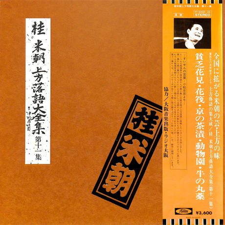 桂米朝 / 上方落語大全集 第11集(LPレコード)