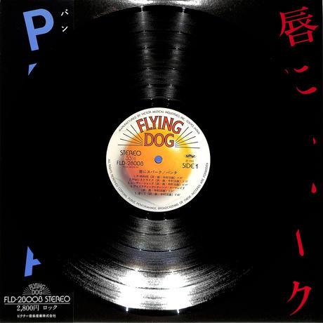 パンタ/ 唇にスパーク(LPレコード)