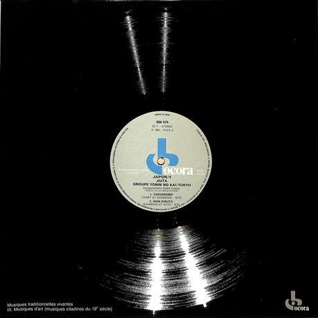 日本の音楽4 地唄(FRANCE OCORA ORIGINAL,558575)(長岡鉄男の外盤A級)(LPレコード)