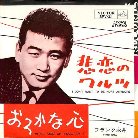 フランク永井 / 悲恋のワルツ
