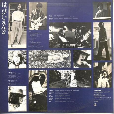 はっぴいえんど / ゆでめん(LPレコード)
