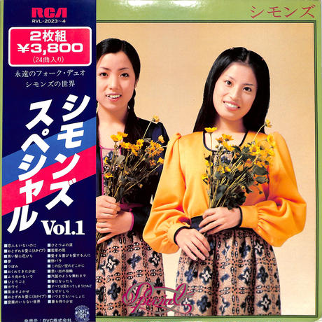 シモンズ / シモンズスペシャルVOL.1(2枚組)(LPレコード)