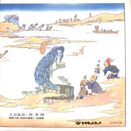 桂米朝 / 上方落語(LPレコード)