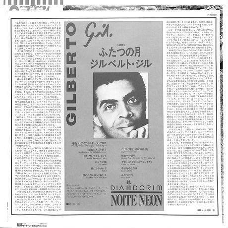 ジルベルト・ジル / ふたつの月(LPレコード)