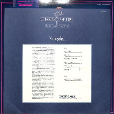 ヴァンゲリス / 炎のランナー(LPレコード)