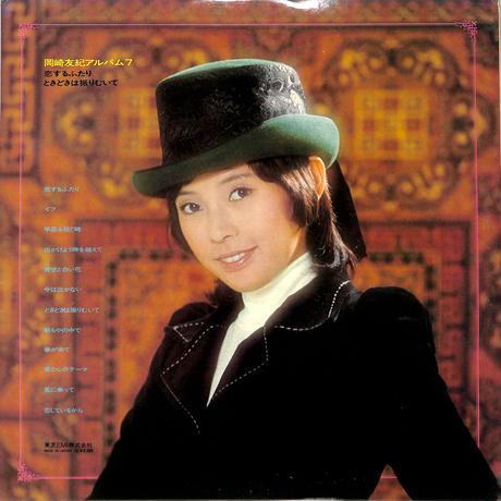岡崎友紀 / ALBUM7(LPレコード)