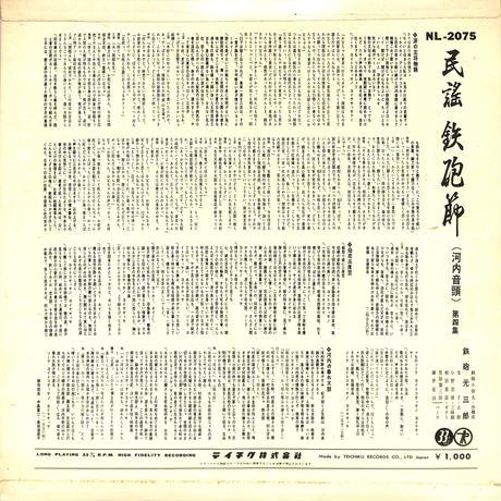 鉄砲光三郎 / 民謡鉄砲節 河内音頭 涙の王将物語(LPレコード)