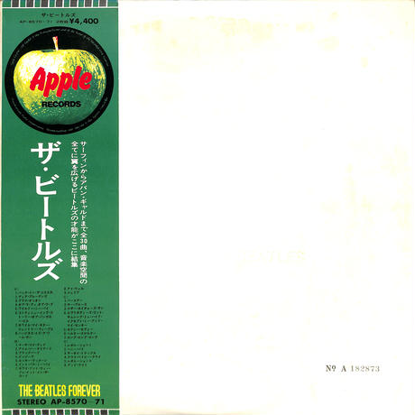 ビートルズ / ホワイトアルバム(LPレコード)