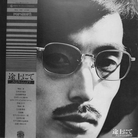 みなみらんぼう / 途上にて(LPレコード)