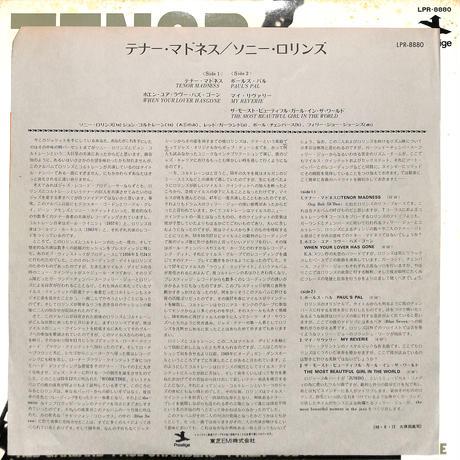 ソニー・ロリンズ / テナー・マドネス(LPレコード)