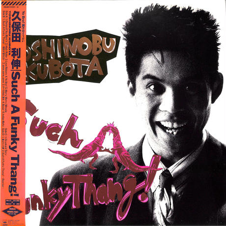 久保田利伸 / Such A Funky Thang!(LPレコード)