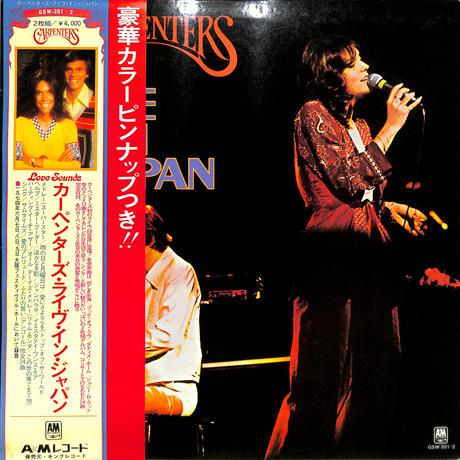 カーペンターズ / ライヴ・イン・ジャパン(LPレコード)