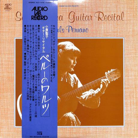 小原聖子 / ギターリサイタル ペルーのワルツ(LPレコード)