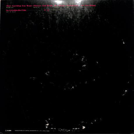 アイアン・バタフライ / ガダダヴィダ(国内盤グラモフォン)(LPレコード)