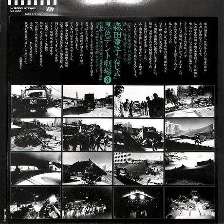 森田童子 / 夜想曲(LPレコード)