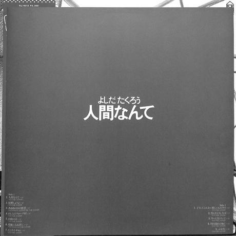 よしだたくろう / 人間なんて(LPレコード)