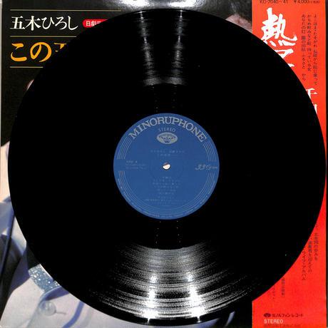 五木ひろし / 熱唱 日劇ライブ(LPレコード)