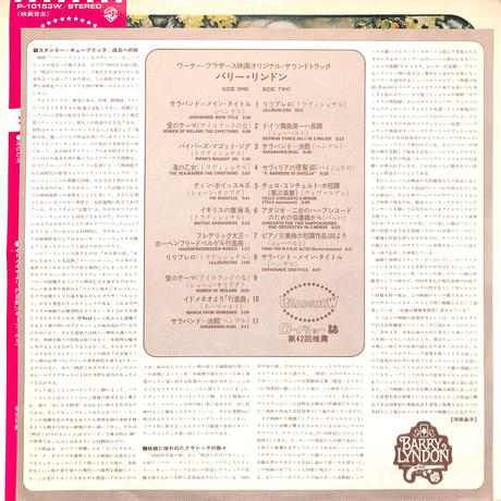バリー・リンドン  (LPレコード)